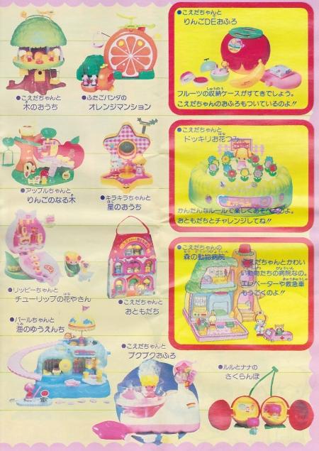 81年版こえだちゃんの商品パンフレット★昭和レトロ