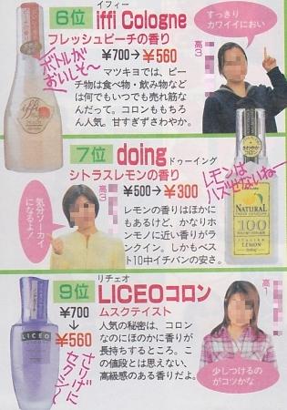 98年マツキヨリーズナブル香水(コロン)売れ筋ベスト10
