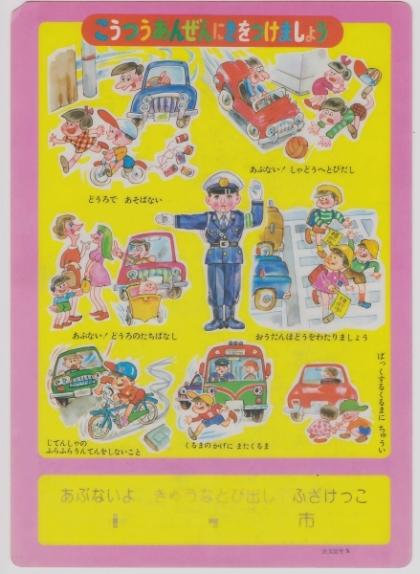 88年小学校入学祝い交通安全下敷き