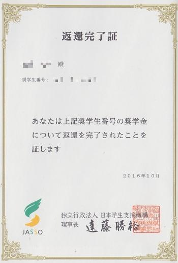奨学金完済証明書